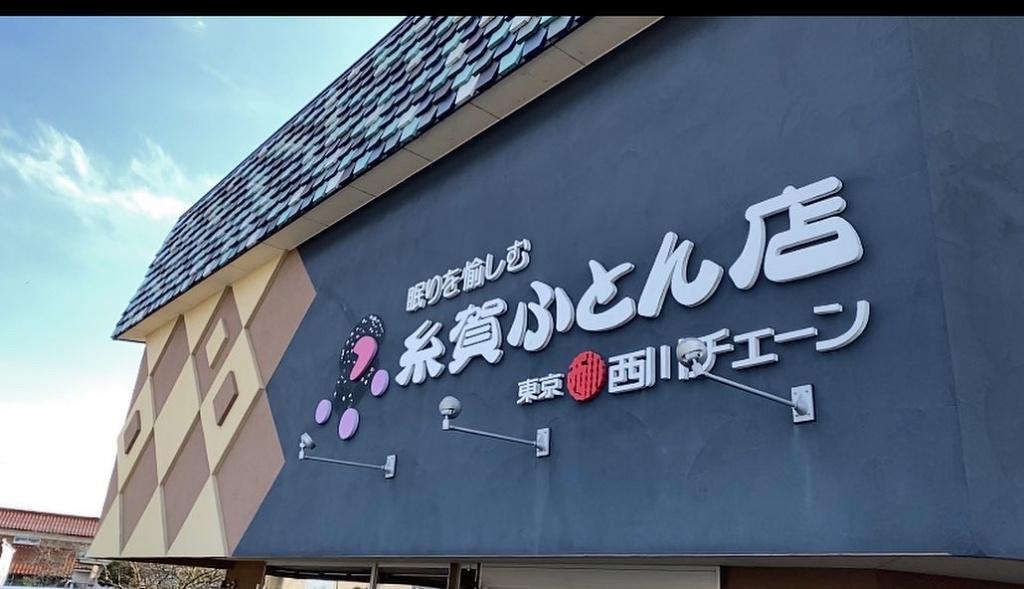 糸賀ふとん店